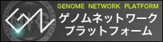 ゲノムネットワークプロジェクト